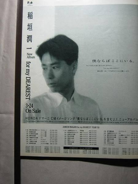 '93【for my DEAREST の広告】 稲垣潤一 ♯