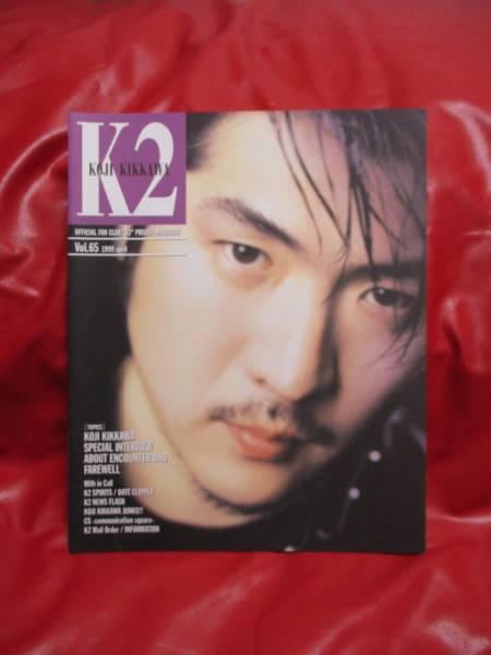 送料164円◆吉川晃司 K2 FAN CLUB会報◆1999年4月 Vol.62 ファンクラブ会報