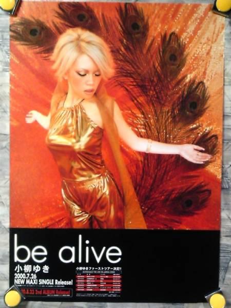 g6【ポスター/B-2】小柳ゆき/'00-be alive/告知用非売品
