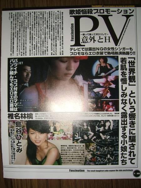 ◆切り抜き◆ 椎名林檎 島谷ひとみ C7