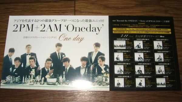 ■ミニポスターCF5■ 2PM+2AM/Oneday 非売品!