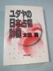 ユダヤの日本占領計画/太田龍●荒地出版社●送料164円