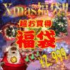 数量限定お買い得2万円相当/福袋まとめ売りクリスマス福袋2016~