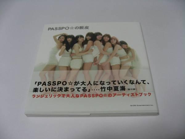 PASSPO☆の脱皮