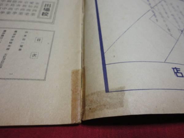 高校野球】サンデー毎日増刊第17...