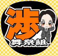 手作うちわ☆Kis-My-Ft2★km120横尾渉 舞祭組