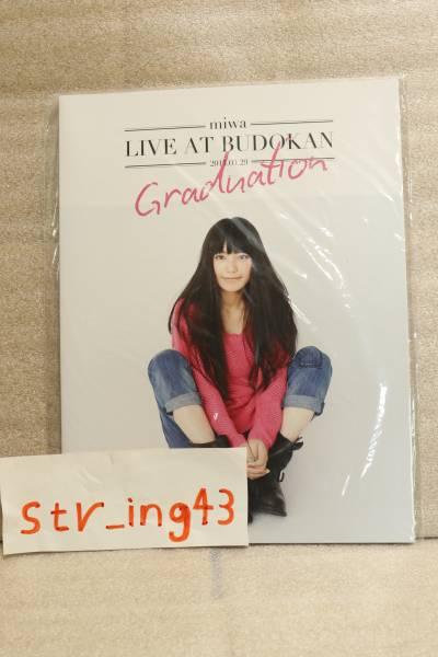 新品 miwa live at 武道館 卒業式 パンフレット 2013 グッズ