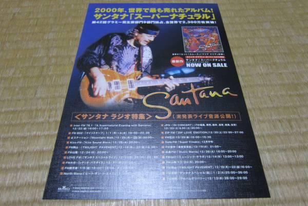 サンタナ santana スーパーナチュラル cd 発売告知チラシ 2000