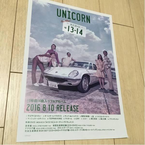 ユニコーン unicorn cd 発売 告知 チラシ ライヴ 2016 アルバム 奥田民生