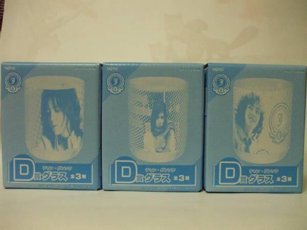★ チャン・グンソク ★ D賞 グラス 全3種+おまけ ★ タイトーくじ