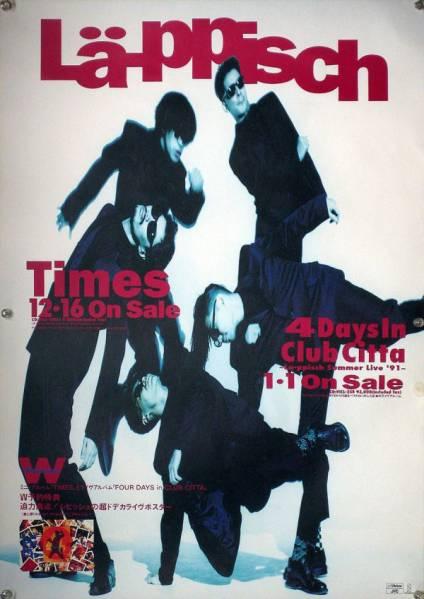 LA-PPISCH レピッシュ B2ポスター (1Y12001)
