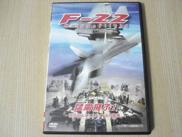 【即決】 DVD ◆ F-22 MaidenFlight 猛禽飛ぶ! ◆ グッズの画像