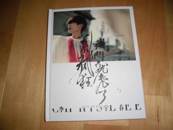 中国版/クリス・リー/CD写真集/李宇春/OLD IF NOT WILD