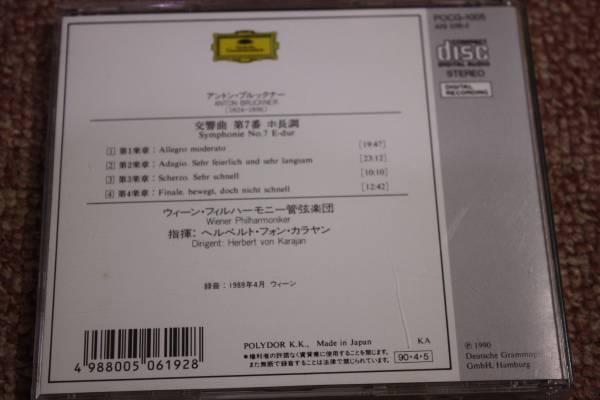 アントン・ブルックナー:交響曲第7番ホ長調/ウィーンフィルハーモニー管弦楽団/指揮:ヘルベルト・フォン・カラヤン/CD/ドイツグラモフォン_画像3