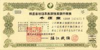 株式会社 日本長期信用銀行 千株券 (堀江鐵彌)