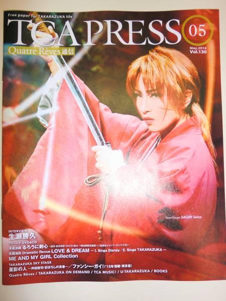 ★宝塚歌劇団 TCA PRESS 2016年 5月号 冊子【即決】