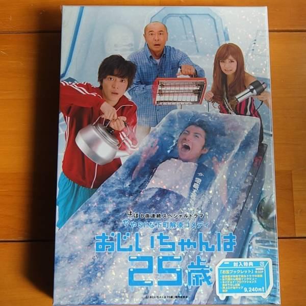 新品未開封【おじいちゃんは25歳 DVD-BOX 】藤原竜也 大東俊介 グッズの画像
