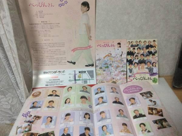 4点NHKべっぴんさんポストカード2種&リーフ&チラシ/芳根京子_画像3