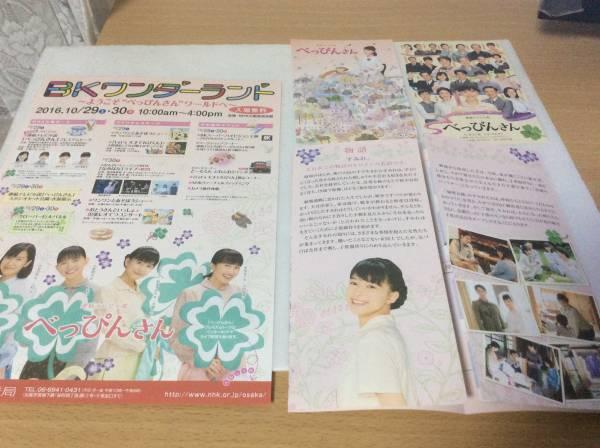 4点NHKべっぴんさんポストカード2種&リーフ&チラシ/芳根京子_画像2