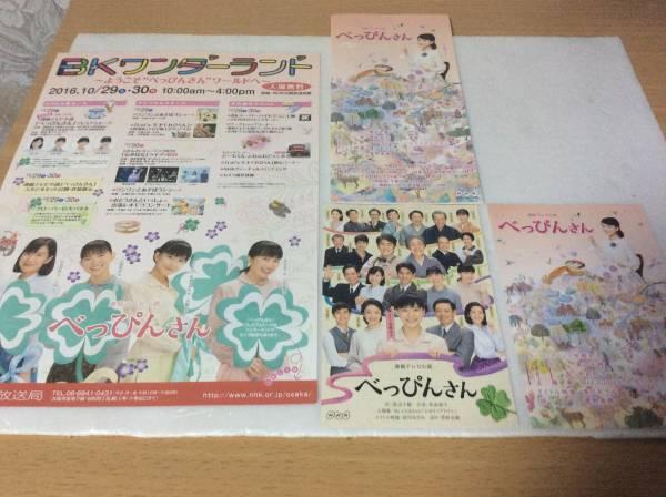 4点NHKべっぴんさんポストカード2種&リーフ&チラシ/芳根京子_画像1