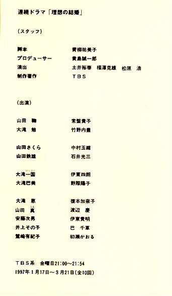 【ノベライズ】ドラマ『理想の結婚』(青柳祐美子:著)◆主演:竹野内豊/常盤貴子◆_画像3