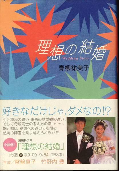 【ノベライズ】ドラマ『理想の結婚』(青柳祐美子:著)◆主演:竹野内豊/常盤貴子◆