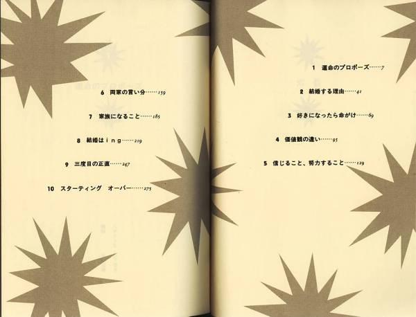【ノベライズ】ドラマ『理想の結婚』(青柳祐美子:著)◆主演:竹野内豊/常盤貴子◆_画像2