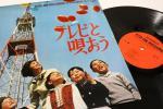LP*RJ-0024/テレビと唄おう/片桐和子/東京ジュニア合唱団