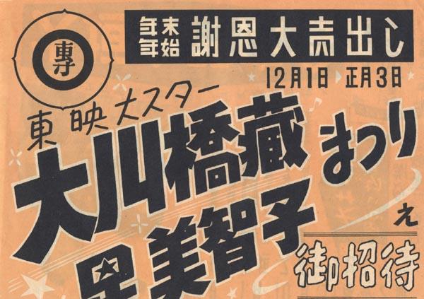チラシ 大川橋蔵 星美智子 まつり 大垣專門店会_画像1