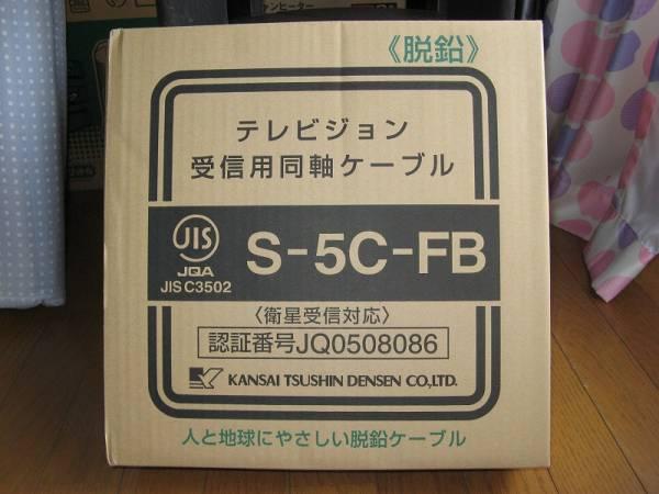 【 5m 】【4K8K放送推奨品】S-5C-FB同軸ケーブル 黒 【両端F型接栓加工】_画像2