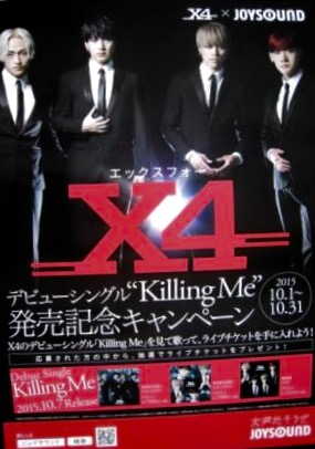 X4(エックスフォー)×ジョイサウンド 非売品ポスター②