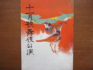 11月歌舞伎公演パンフ 平成元.11●市川團十郎 中村勘九郎 橋之助