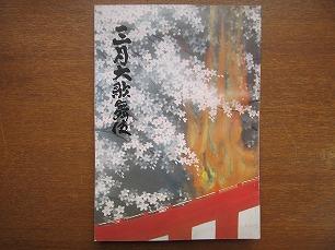 三月大歌舞伎パンフ 平成4.3●中村芝翫 坂東玉三郎 中村橋之助
