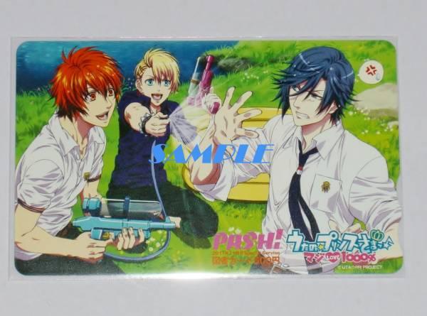 ◆うたの☆プリンスさまっ♪ マジLOVE1000% 図書カード D◆PASH!_画像1