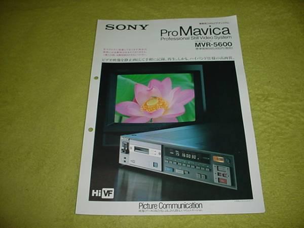 即決!1989年6月 SONY MVR-5600 ビデオのカタログ