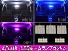 ムーヴ ムーヴカスタム L150S/L175S/LA100S FLUX LED ルームランプ 5点64発 選べる3色 ルーム球セット ホワイト/ブルー/ピンク 送料無料