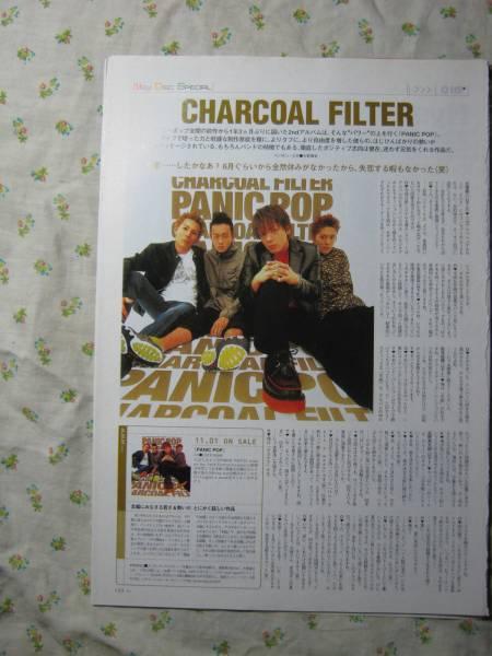 '01【インタヴュとグラビア】 CHARCOAL FILTER hesteric blue ♯