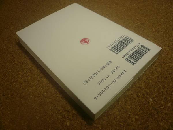 ■送料無料■明治・大正文学史(1)■柳田泉他■岩波現代文庫■