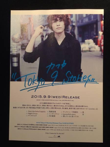 CD販促チラシ★カフカ Tokyo 9 Stories