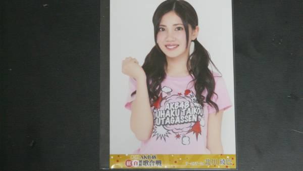 第5回 AKB48紅白対抗歌合戦 DVD封入生写真 北川綾巴 ライブ・総選挙グッズの画像