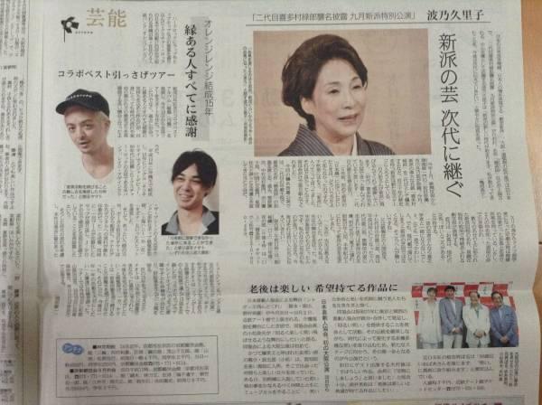 ★新聞★オレンジレンジ★ヤマト・ナオト★波乃久里子★産経新聞