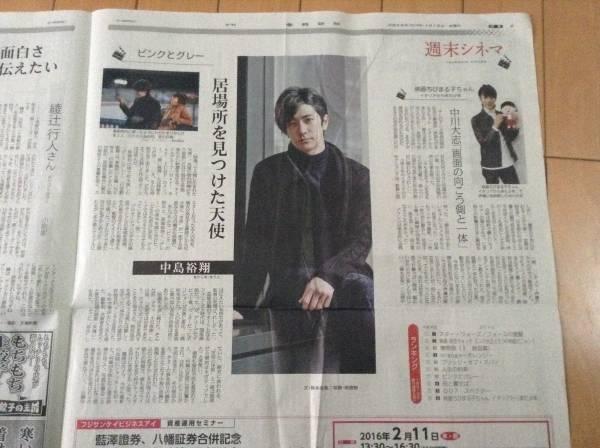 ★新聞★中島裕翔★産経新聞★