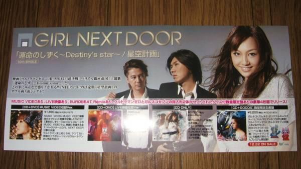 ミニポスターF12 GIRL NEXT DOOR/運命のしずく 星空計画 非売品