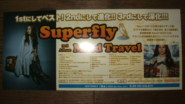 【ミニポスターF15】 Superfly/Mind Travel 非売品!