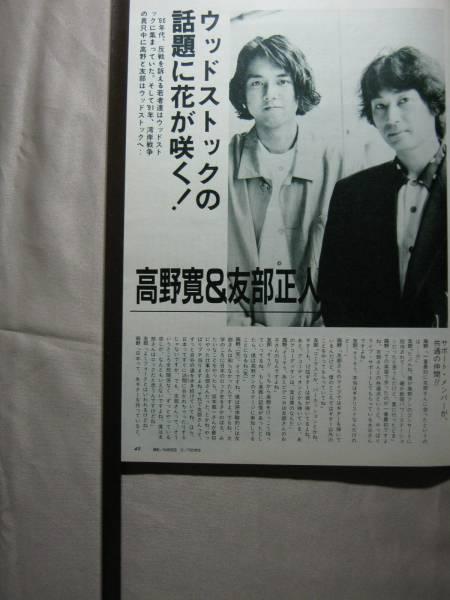 '91【対談 高野寛 × 友部正人 】♯