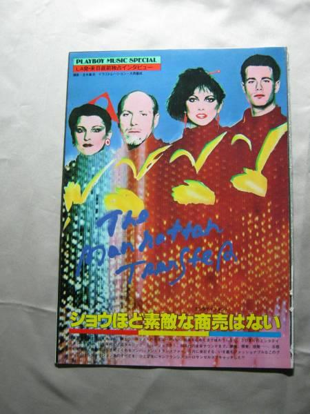'80【来日直前独占インタヴュー】マンハッタントランスファー ♯
