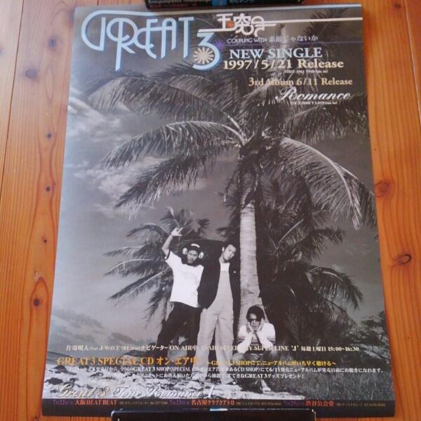 グレイト3(片寄明人)■ポスター