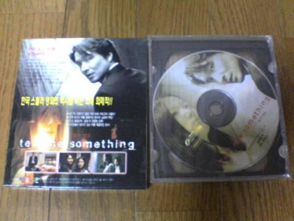 韓国映画VCD「TELL ME SOMETHING」シム・ウナ、ハン・ソッキュ、チャン・ハンソン_画像2