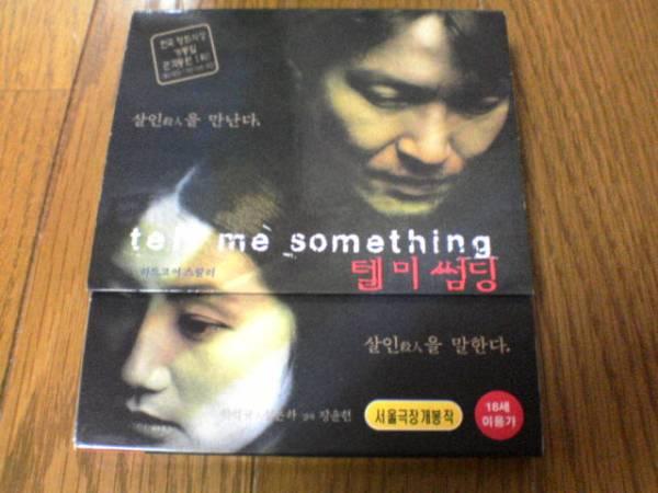 韓国映画VCD「TELL ME SOMETHING」シム・ウナ、ハン・ソッキュ、チャン・ハンソン_画像1