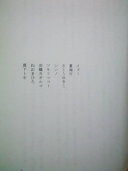ワンピース同人誌■サンゾロ小説アンソロジー■noneCo.真下トモ(ヤマシタトモコ)他「戀」370P